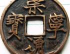 广州黄埔区钱币,玉器,书画,瓷器去哪里出手?来找我快速交易
