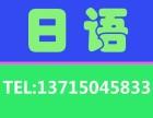 深圳观澜日语学习班6月22日新开课