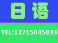 龙华日语培训班