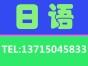 深圳观澜日语学习班6月14日新开课