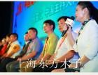上海东方木子司仪主持人培训8天全日制 周末班