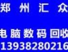 郑州苹果笔记本回收郑州笔记本回收郑州电脑回收上门高价回收