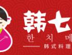 韩七妹石锅拌饭加盟