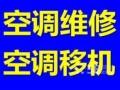 上海金山石化专业维修空调