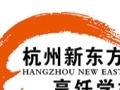 杭州新东方烹饪学校金领大厨专业