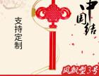 深圳LED中国结超低价格批发销售,欢迎前来抢购