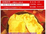 淮南油酥烧饼培训哪家好高利润小投资餐饮创业小吃