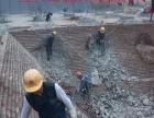 都江堰市、邛崃市等地专业拆除破碎
