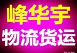 北京至全国物流货运长途搬家整车零担轿车托运大件运输