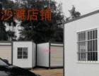 住人集装箱/活动房/店面/移动房/移动厢房【租售】