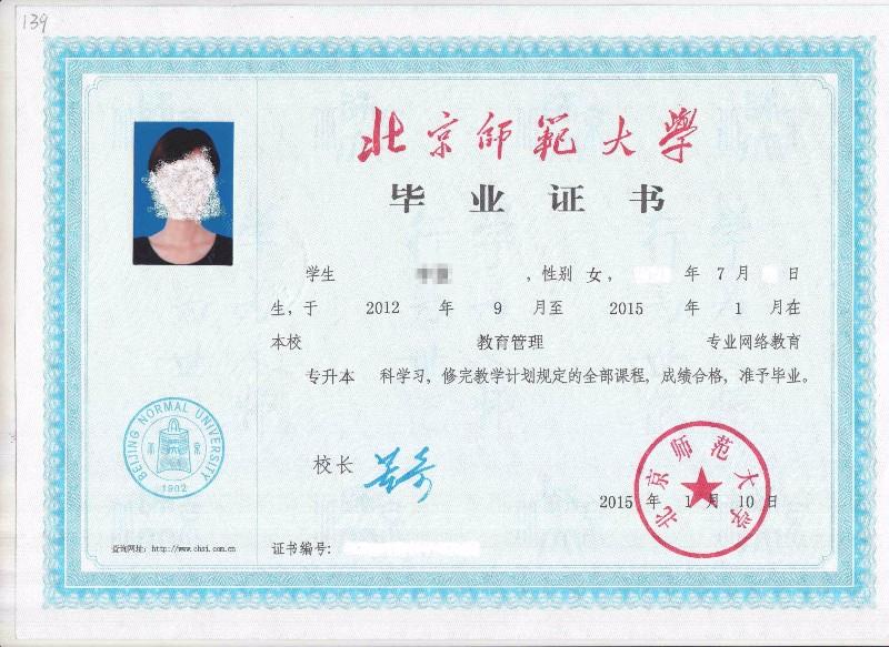 北京师范大学1月13日春季班入学考试等你加入