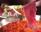 杨光会鲜货火锅-品牌加盟网