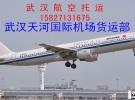 武汉航空快递3-8小时到达