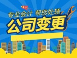 北京工商注册 公司注册 代办营业执照 代理记账 资质审批