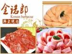 金诺郎韩式烧烤加盟费多少/金诺郎韩式烧烤加盟
