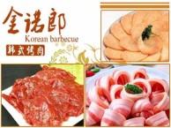金诺郎韩式烧烤加盟费多少/金诺郎韩式烧烤加盟优势