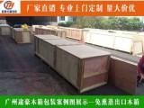 广州白云区黄石打出口木箱