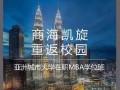 亚洲城市大学在职研究生学位班象山游学