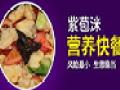 紫苞洣快餐加盟
