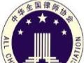 上海同城法律在线咨询 上海资深婚姻法律师 婚姻纠纷