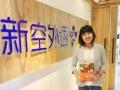 新空外语 镇江日语培训 给您全方位的保障