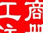 注册中山公司 深圳公司免费 法人不到场开户