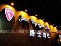 爵士酒吧 4月8日强势回归 期待新老顾客的光临