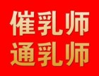 广州贝恩专业催乳师培训+理论+实操+拿证+上岗就业推荐