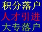 天津大专落户需要什么资料