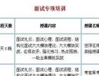 中政公务员、事业单位培训