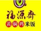 福源斋黄焖鸡米饭加盟
