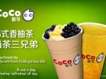 coco都可茶飲奶茶 奶茶店加盟連鎖品牌-全國連鎖