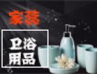 家蕊卫浴用品加盟