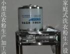 小型洗洁精设备、洗衣液生产设备、洗发水设备厂家