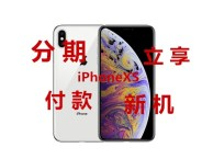 iPhoneXSMax手机可以分期在哪里可以办理手机分期付款