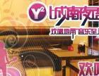 城南夜语KTV招商加盟
