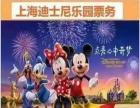 上海迪士尼乐园门票儿童350