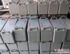 阳春高价回收废旧电池