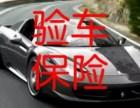 天津市各区验车通过率高,保险优惠,违章办理,六年免检盖章