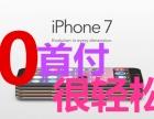 上海苹果XS Max分期可以0首付,快捷拿新机超开心