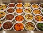轩于鲜养生蒸菜加盟总部 轩于鲜蒸菜快餐总部加盟条件