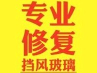 华阳本地汽车挡风玻璃修补技术总部,车身凹陷修复