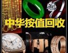昆明哪里回收品牌包包 爱马仕 LV 香奈儿等二手世界名包名表