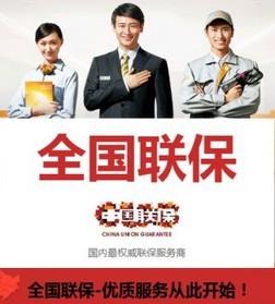 欢迎进入~渭南西门子冰箱(各中心)售后服务维修网站电话