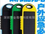 三防手机移动电源 太阳能充电宝无限充电器 大容量太阳能移动电源