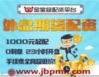 泉州金宝盆国际期货1000元起配-0利息-超低手续!