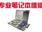 深圳电脑维修培训学校 芯片级电脑硬件维修价格