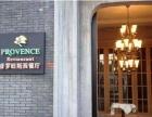 普罗旺斯西餐厅加盟费用/项目详情