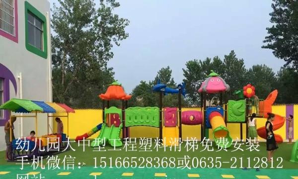 大型工程塑料组合滑梯幼儿园全套设备厂家直销质优价低