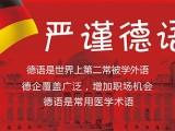广州白云德语培训学校有哪些,德语口语零基础培训
